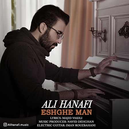 دانلود آهنگ عشق من علی حنفی