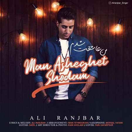 Ali Ranjbar Man Asheghet Shodam - دانلود آهنگ من عاشقت شدم علی رنجبر