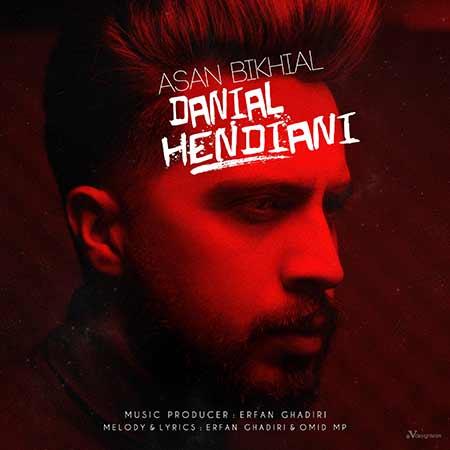 Danial Hendiani Asan Bihkial - دانلود آهنگ اصن بیخیال دانیال هندیانی