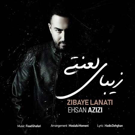 Ehsan Azizi Zibaye Lanati - دانلود آهنگ زیبای لعنتی احسان عزیزی