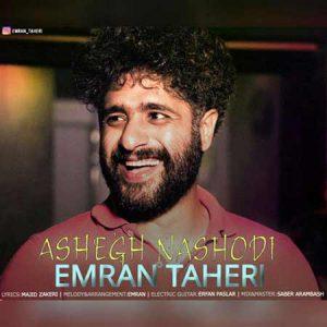 Emran Taheri Ashegh Nashodi 300x300 - Emran-Taheri---Ashegh-Nashodi