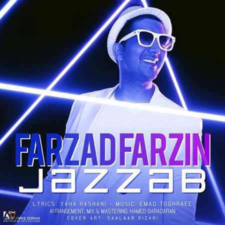 Farzad Farzin azzab - دانلود آهنگ جذاب فرزاد فرزین