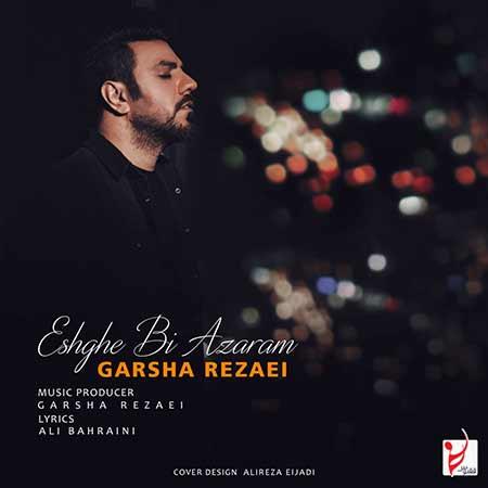 Garsha Rezaei Eshghe Bi Azaram - دانلود آهنگ عشق بی آزارم گرشا رضایی