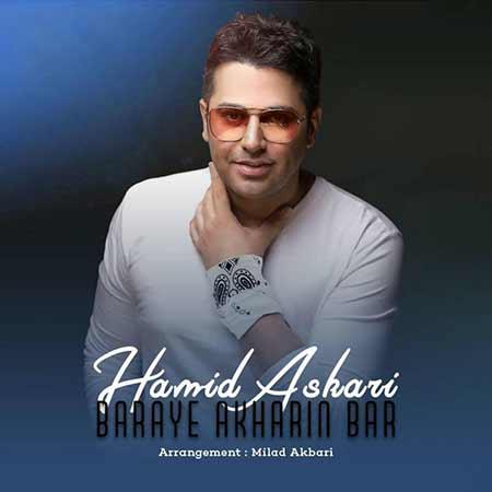 Hamid Askari Baraye Akharin Bar 1 - دانلود آهنگ برای آخرین بار حمید عسکری