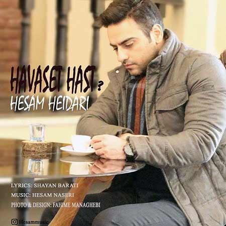 دانلود آهنگ حواست هست حسام حیدری