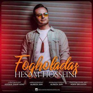 دانلود آهنگ فوق العادست حسام حسینی