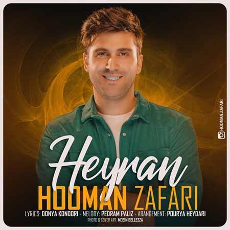 Hooman Zafari Heyran - دانلود آهنگ حیران هومن ظفری