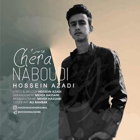 Hosein Azadi Chera Naboodi - دانلود آهنگ چرا نبودی حسین آزادی