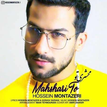Hossein Montazeri Mahshari To - دانلود آهنگ محشری تو حسین منتظری
