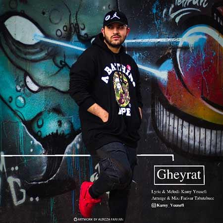 Kamy Yousefi Gheyrat - دانلود آهنگ غیرت کامی یوسفی