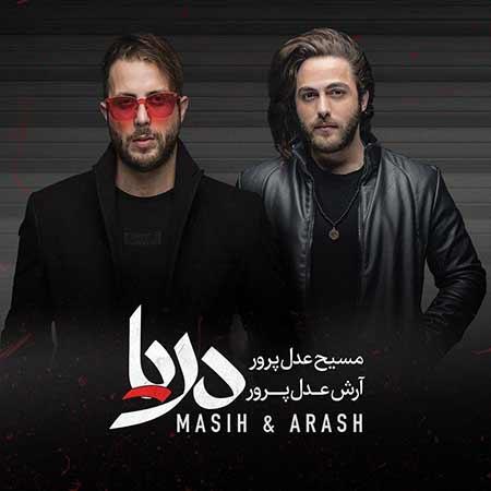 Masih Arash Ap - دانلود آلبوم دریا مسیح و آرش