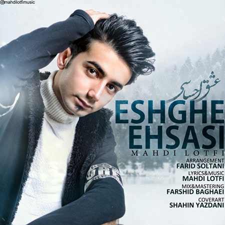 Mehdi Lotfi Eshghe Ehsasi - دانلود آهنگ عشق احساسی مهدی لطفی