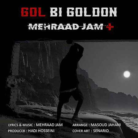 Mehraad Jam Gol Bi Goldon - دانلود آهنگ گل بی گلدون مهراد جم