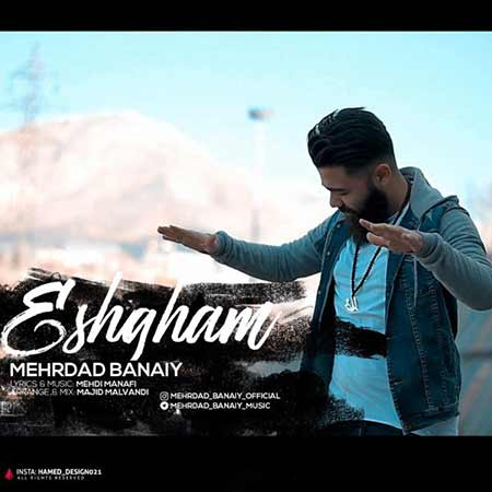 Mehrdad Banaiy Eshgham - دانلود آهنگ عشقم مهرداد بنائی