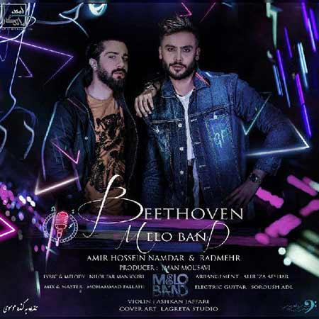 Melo Band Beethoven - دانلود آهنگ بتهوون ملو بند