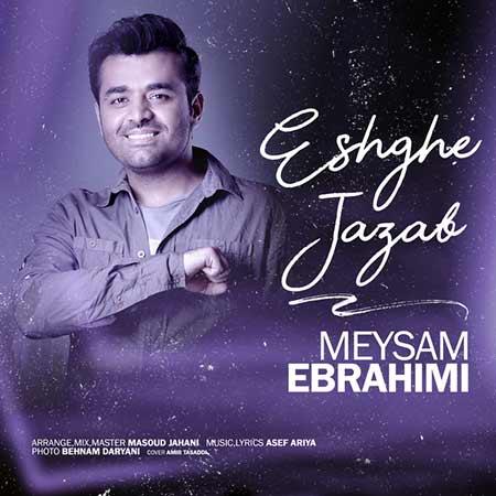 Meysam Ebrahimi Eshghe Jazzab - دانلود آهنگ عشق جذاب میثم ابراهیمی