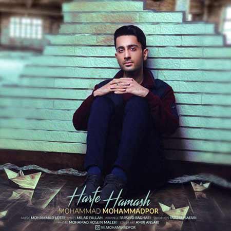 دانلود آهنگ حرفه همش محمد محمدپور