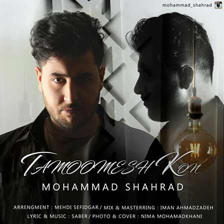 Mohammad Shahrad Tamoomesh Kon 1 - دانلود آهنگ تمومش کن محمد شهراد