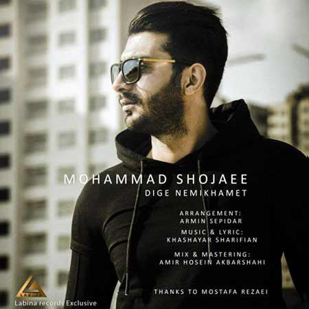 Mohammad Shojaee Dige Nemikhamet - دانلود آهنگ دیگه نمیخوامت محمد شجاعی