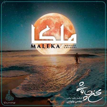 Mohsen Chavoshi Maleka - دانلود آهنگ ملکا محسن چاوشی