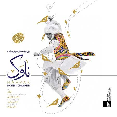 Mohsen Chavoshi Naavak - دانلود آهنگ ناوک محسن چاوشی