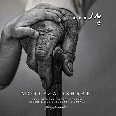 Morteza Ashrafi Pedar - دانلود آهنگ پدر مرتضی اشرفی