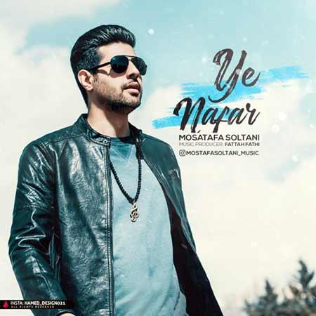 Mostafa Soltani Ye Nafar - دانلود آهنگ یه نفر مصطفی سلطانی