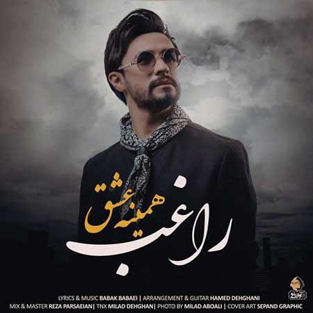 Ragheb Hamine Eshgh - دانلود آهنگ همینه عشق راغب