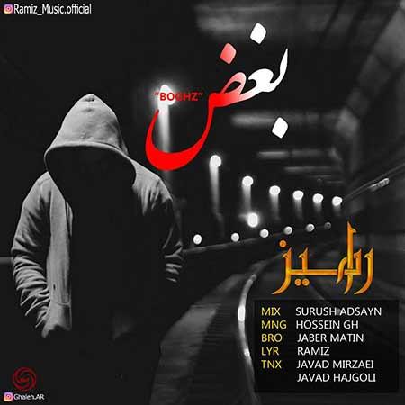 Ramiz Boghz - دانلود آهنگ بغض رامیز