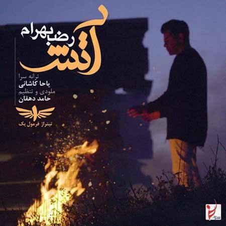 Reza Bahram Atash - دانلود آهنگ آتش رضا بهرام