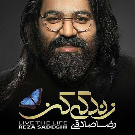 Reza Sadeghi Zendegi Kon - دانلود آلبوم زندگی کن رضا صادقی