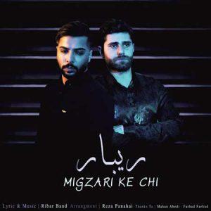 Ribar Band Migzari Ke Chi 300x300 - Ribar-Band---Migzari-Ke-Chi
