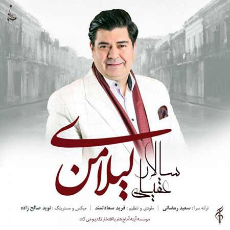 Salar Aghili Leylaye Man - دانلود آهنگ لیلای من سالار عقیلی