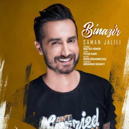 Saman Jalili Binazir - دانلود آهنگ بینظیر سامان جلیلی