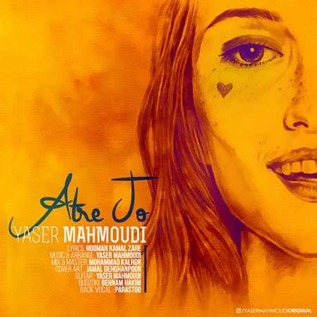 دانلود آهنگ عطر تو یاسر محمودی