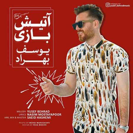 Yusef Behrad Atish Bazi - دانلود آهنگ آتیش بازی یوسف بهراد