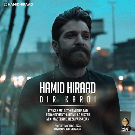 Hamid Hiraad Dir Kardi - دانلود آهنگ دیر کردی حمید هیراد