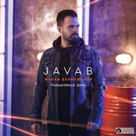 Mahan Bahram Khan Javaab - دانلود آهنگ جواب ماهان بهرام خان