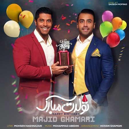 Majid Ghamari Tavalodet Mobarak - دانلود آهنگ تولدت مبارک مجید قمری