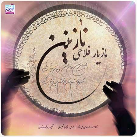 Mazyar Fallahi Nazanin - دانلود آهنگ نازنین مازیار فلاحی