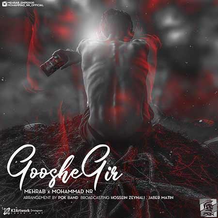 Mehrab Mohammad Nr Gooshe Gir - دانلود آهنگ گوشه گیر مهراب