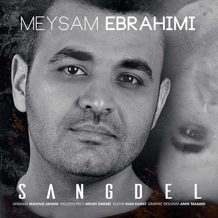 Meysam Ebrahimi Sangdel - دانلود آهنگ سنگدل میثم ابراهیمی