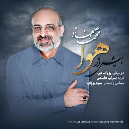 Mohammad Esfahani Bish Az Havaa - دانلود آهنگ بیش از هوا محمد اصفهانی