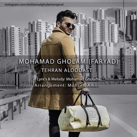 Mohammad Gholami Tehran Aloodast - دانلود آهنگ تهران آلودست محمد غلامی