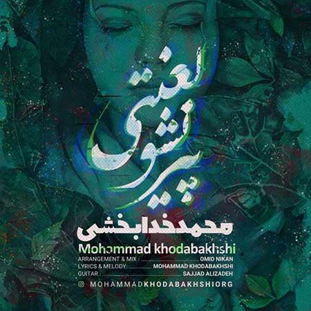 Mohammad Khoda Bakhshi Pir Nasho Lanati - دانلود آهنگ پیر نشو لعنتی محمد خدا بخشی