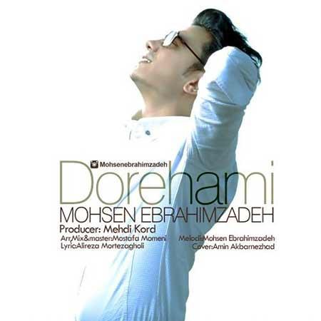 Mohsen Ebrahimzadeh Dorehami - دانلود آهنگ دورهمی محسن ابراهیم زاده