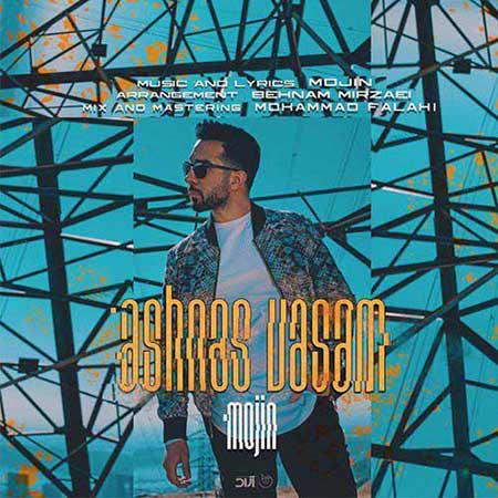Mojin Ashnas Vasam - دانلود آهنگ آشناس واسم مجین