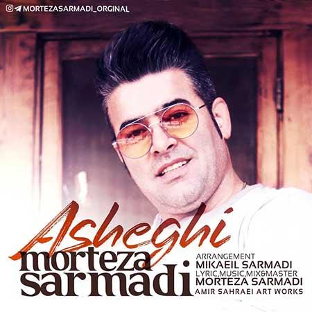 Morteza Sarmadi Asheghi - دانلود آهنگ عاشقی مرتضی سرمدی