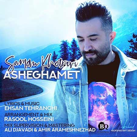 Saman Khosravi Asheghamet - دانلود آهنگ عاشقمت سامان خسروی