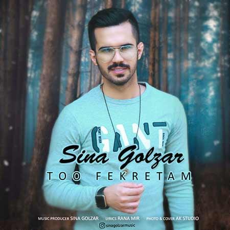 Sina Golzar Too Fekretam - دانلود آهنگ تو فکرتم سینا گلزار